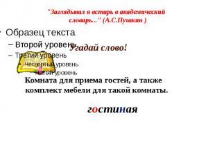 """""""Заглядывал я встарь в академический словарь..."""" (А.С.Пушкин )"""