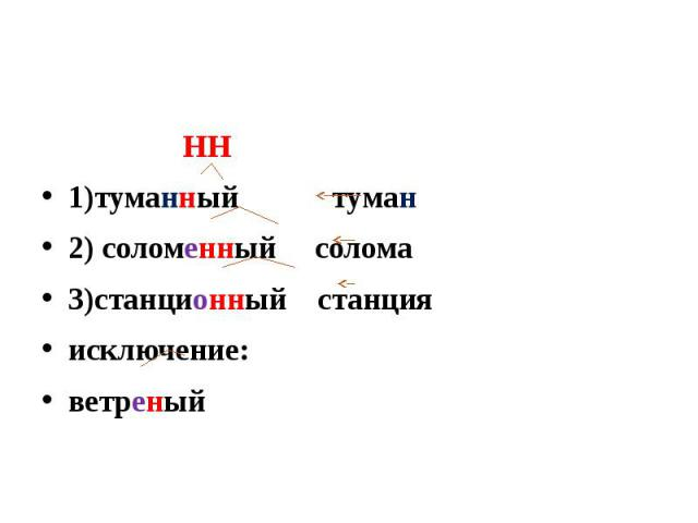 НН 1)туманный туман 2) соломенный солома 3)станционный станция исключение: ветреный