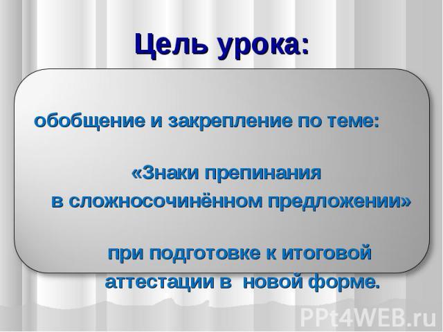 обобщение и закрепление по теме: «Знаки препинания в сложносочинённом предложении» при подготовке к итоговой аттестации в новой форме.