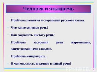 Проблема развития и сохранения русского языка. Проблема развития и сохранения ру