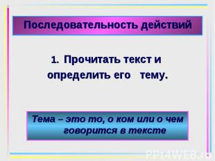 Прочитать текст и Прочитать текст и определить его тему.