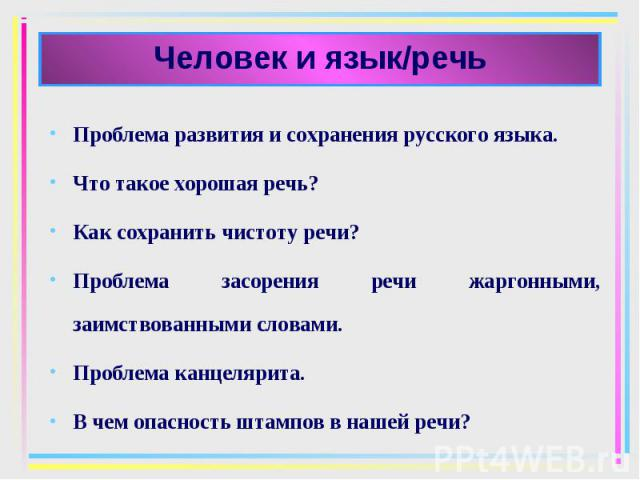 Проблема развития и сохранения русского языка. Проблема развития и сохранения русского языка. Что такое хорошая речь? Как сохранить чистоту речи? Проблема засорения речи жаргонными, заимствованными словами. Проблема канцелярита. В чем опасность штам…