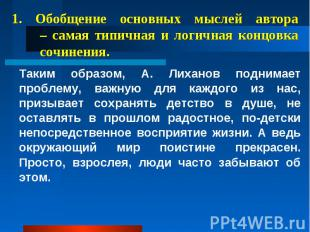 Таким образом, А. Лиханов поднимает проблему, важную для каждого из нас, призыва