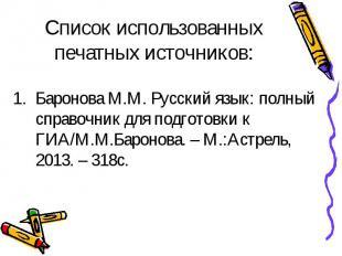 Список использованных печатных источников: Баронова М.М. Русский язык: полный сп