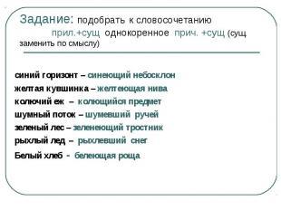 Задание: подобрать к словосочетанию прил.+сущ однокоренное прич. +сущ (сущ. заме