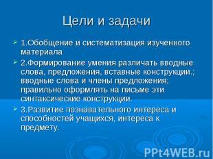 1.Обобщение и систематизация изученного материала 1.Обобщение и систематизация и