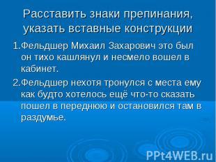 1.Фельдшер Михаил Захарович это был он тихо кашлянул и несмело вошел в кабинет.