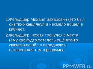 1.Фельдшер Михаил Захарович (это был он) тихо кашлянул и несмело вошел в кабинет