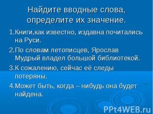 1.Книги,как известно, издавна почитались на Руси. 1.Книги,как известно, издавна