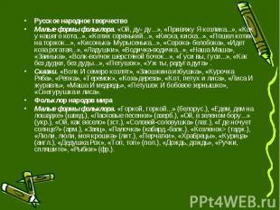 Русское народное творчество Малые формы фольклора. «Ой, ду- ду...», «Привяжу Я к