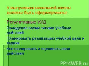 Регулятивные УУД Регулятивные УУД Овладение всеми типами учебных действий Планир