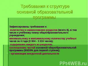 Зафиксированы требования к: Зафиксированы требования к: количеству и наименовани