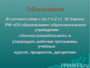 В соответствии с пп.7 п.2 ст. 32 Закона В соответствии с пп.7 п.2 ст. 32 Закона