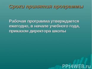 Рабочая программа утверждается ежегодно, в начале учебного года, приказом директ