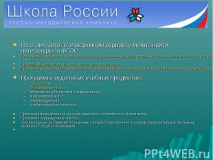 На этом сайте в электронном варианте можно найти литературу по ФГОС Планируемые