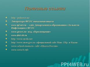http://pedsovet.su/ http://pedsovet.su/ Литература ФГОС начальная школа www.tgl.