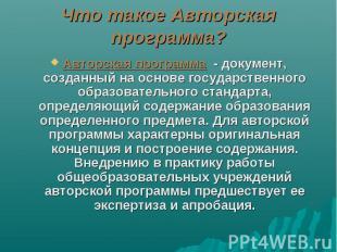 Авторская программа - документ, созданный на основе государственного образовател