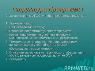 В соответствии с ФГОС учебная программа включает: В соответствии с ФГОС учебная