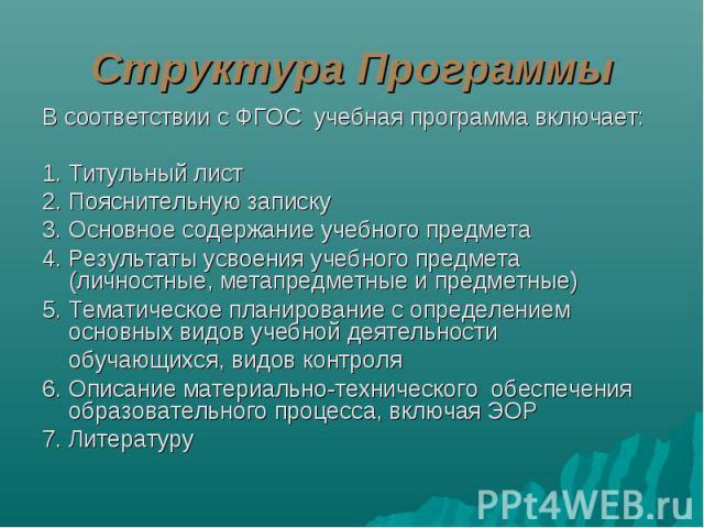 В соответствии с ФГОС учебная программа включает: В соответствии с ФГОС учебная программа включает: 1. Титульный лист 2. Пояснительную записку 3. Основное содержание учебного предмета 4. Результаты усвоения учебного предмета (личностные, метапредмет…