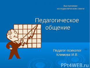 Педагогическое общение Педагог-психолог Климова И.В.