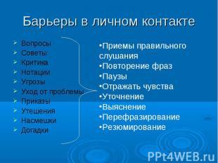 Барьеры в личном контакте Вопросы Советы Критика Нотации Угрозы Уход от проблемы