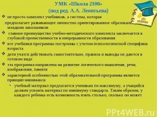 УМК «Школа 2100» УМК «Школа 2100» (под ред. А.А. Леонтьева) не просто комплект у