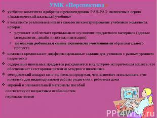 УМК «Перспектива» УМК «Перспектива» учебники комплекта одобрены и рекомендованы