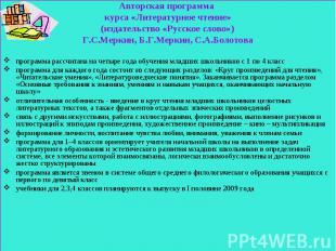 Авторская программа Авторская программа курса «Литературное чтение» (издательств