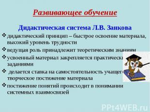 Развивающее обучение Дидактическая система Л.В. Занкова дидактический принцип –