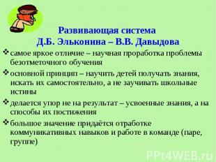 Развивающая система Д.Б. Эльконина – В.В. Давыдова самое яркое отличие – научная