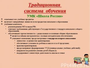 Традиционная система обучения УМК «Школа России» охватывает все учебные предметы