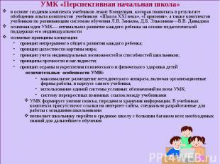 УМК «Перспективная начальная школа» УМК «Перспективная начальная школа» в основе