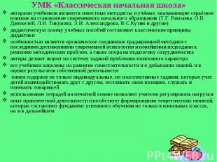 УМК «Классическая начальная школа» УМК «Классическая начальная школа» авторами у