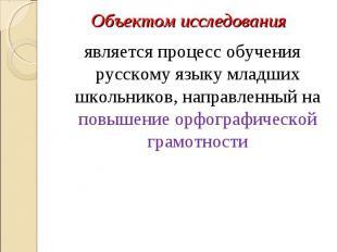 является процесс обучения русскому языку младших школьников, направленный на пов
