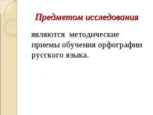 являются методические приемы обучения орфографии русского языка. являются методи