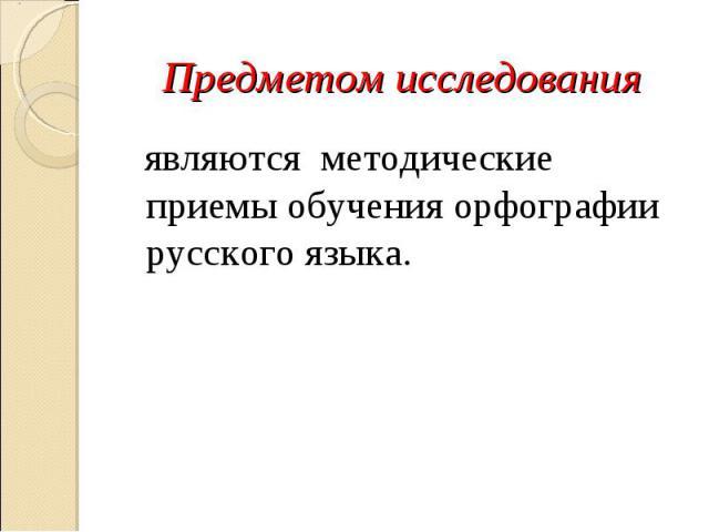 являются методические приемы обучения орфографии русского языка. являются методические приемы обучения орфографии русского языка.