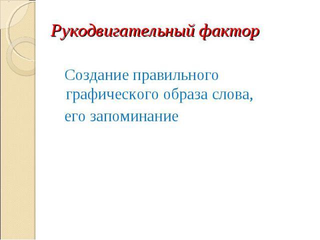 Создание правильного графического образа слова, Создание правильного графического образа слова, его запоминание