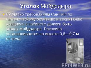 Уголок Мойдодыра Согласно требованиям СанПиН по гигиеническому обучению и воспит