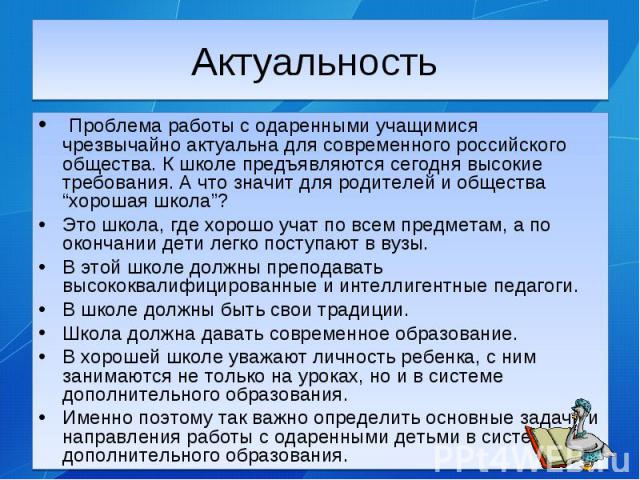 """Проблема работы с одаренными учащимися чрезвычайно актуальна для современного российского общества. К школе предъявляются сегодня высокие требования. А что значит для родителей и общества """"хорошая школа""""? Проблема работы с одаренными учащимися чрезв…"""