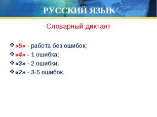 Словарный диктант Словарный диктант «5» - работа без ошибок; «4» - 1 ошибка; «3»