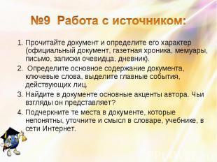 1. Прочитайте документ и определите его характер (официальный документ, газетная