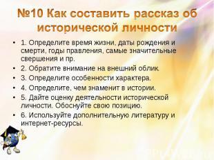 1. Определите время жизни, даты рождения и смерти, годы правления, самые значите