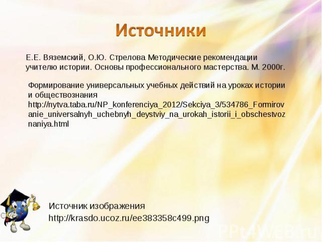 Источник изображения Источник изображения http://krasdo.ucoz.ru/ee383358c499.png