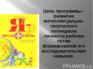 Цель программы- развитие интеллектуально-творческого потенциала личности р