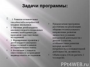 Задачи программы: 1. Развитие познавательных способностей и потребностей м