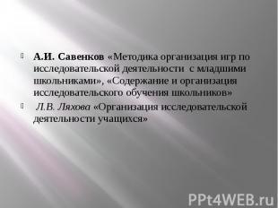 А.И. Савенков «Методика организация игр по исследовательской деятельности с млад