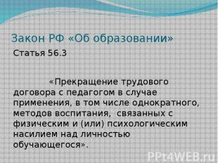 Закон РФ «Об образовании» Статья 56.3 «Прекращение трудового договора с педагого