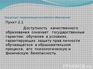 Концепция модернизации российского образования Пункт 2.1 Доступность качественно