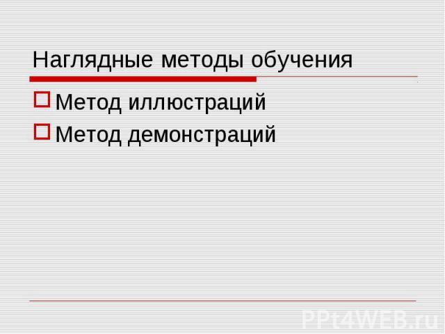 Метод иллюстраций Метод иллюстраций Метод демонстраций