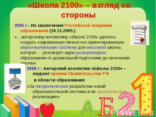 2005 г.: Из заключения Российской академии образования (16.11.2005.) 2005 г.: Из